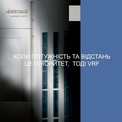 VRF-системы AIRSTAGE™