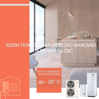 Теплові насоси WATERSTAGE™ (повітря-вода)