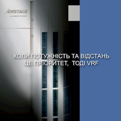 VRF-системи AIRSTAGE™