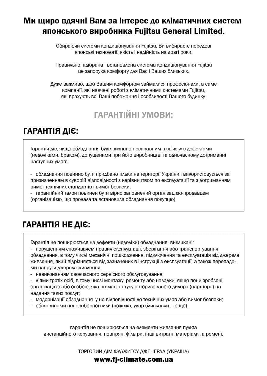 Зразок гарантійного талона ст.2