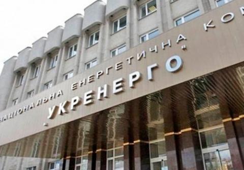 Головний офіс енергетичної компанії «Укренерго»